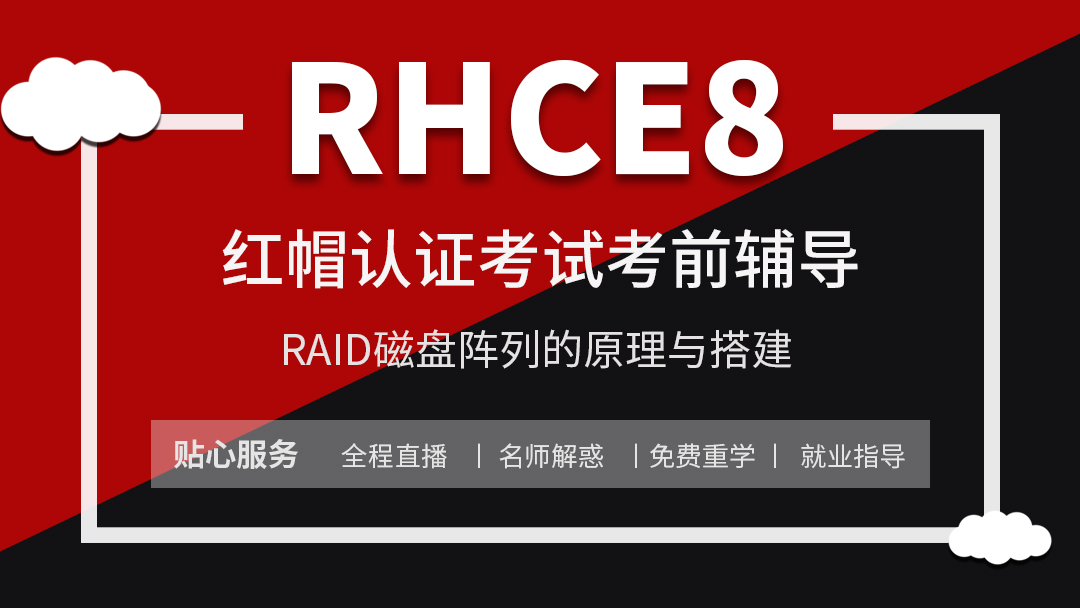 Linux-RHCE之RAID磁盘阵列的原理与搭建/Linux运维/Linux云计算