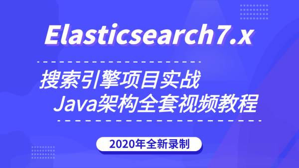 20年全新录制Elasticsearch7.X搜索引擎项目实战Java架构视频教程