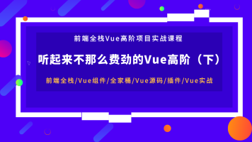 Vue组件/Vue全家桶/Vue源码/Vue插件/Vue实战