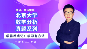 北京大学历年《数学分析》试题解析