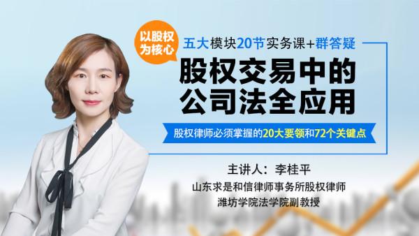李桂平:股权律师必须掌握的20大要领和72个关键点