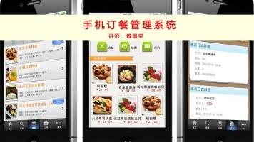 手机订餐系统商业项目视频课程