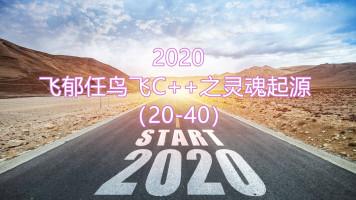 2020飞郁任鸟飞C++之灵魂起源(20-40)