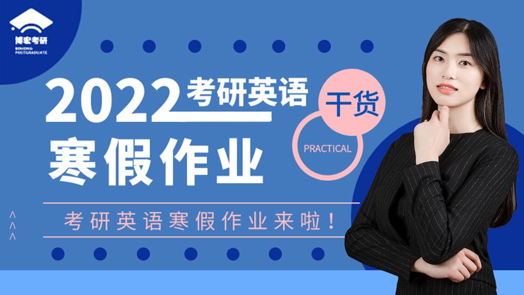 2022考研英语寒假作业