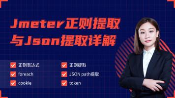 软件测试之Jmeter正则提取与Json提取详解