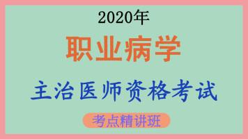 [中级职称]【临床内科】2020年职业病学主治医师考点精讲课