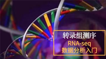 医学方|转录组RNA-seq测序分析详解