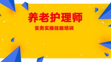 养老护理师职业技能实操实务培训【国联教育】