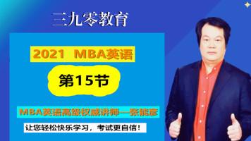 三九零MBA英语-名师张能彦-系列一-第15节