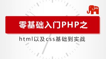 零基础入门PHP之html/css-web前端/Python/golang-六星教育