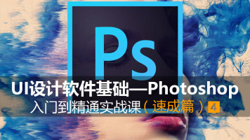 Photoshop2.5小时速成(4)UI设计网页淘宝美工【YHY艺术工作室】