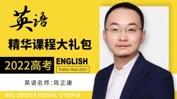 2022高考英语精华课程大礼包(1元拼团)