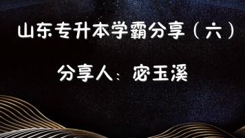 山东专升本学霸分享(六)