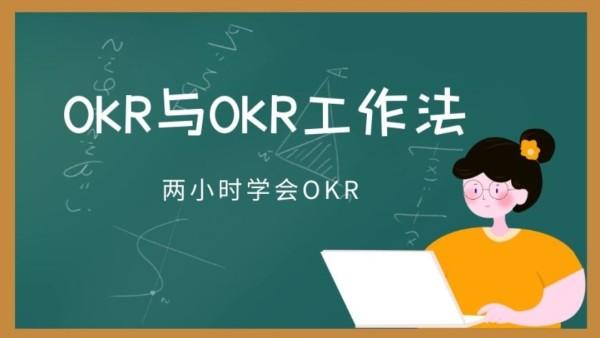 两小时学会OKR:OKR与OKR工作法