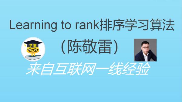 推荐算法系统Rerank二次重排序(基于Learning to rank排序学习)
