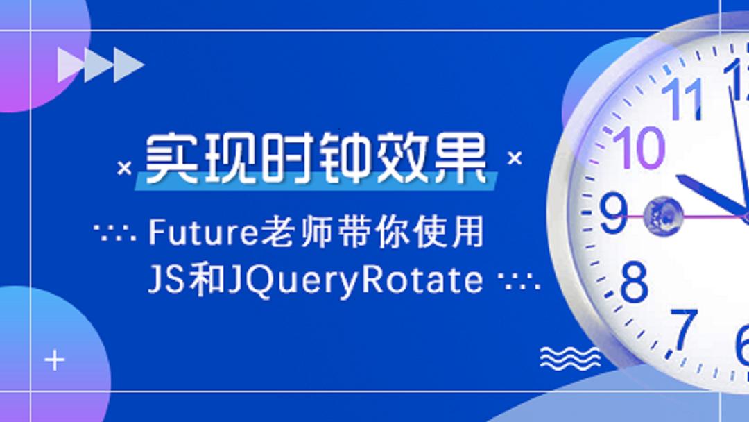 Future老师带你使用JS和JQuery实现两种时钟效果