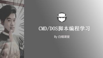 黑客脚本语言编程之CMD/DOS脚本编程