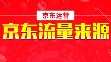 【钴京电商学院】京东运营之解析京东流量来源