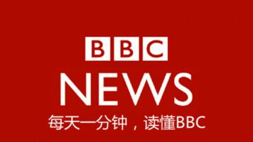 每天一分钟,读懂BBC