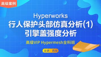 基于Hyperworks的行人保护头部仿真分析(1) -引擎盖强度分析