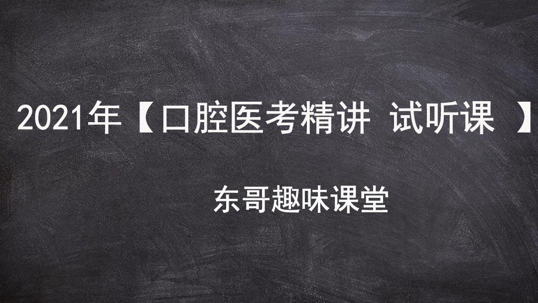 2021【口腔医考重点精讲 】东哥趣味课堂--包头