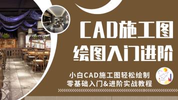 室内CAD施工图入门进阶教程【平面/立面/节点/大样/设计图绘制】