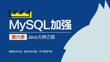 Java大神之路(第六季 MySQL加强)