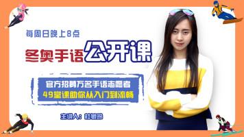 【21寒】免费试听手语公开课(3堂)