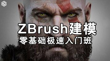 ZBrush雕刻次时代游戏建模|3D模型 零基础极速入门班
