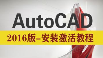 AutoCAD 2016简体中文免费版安装激活教程