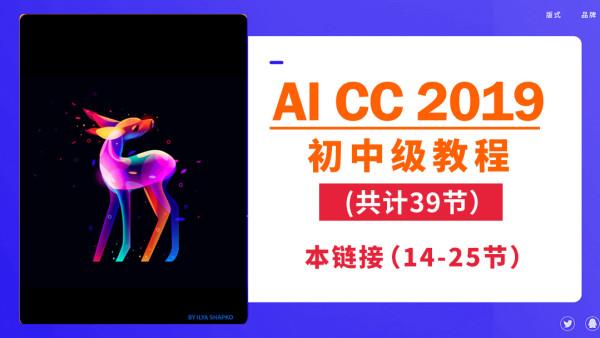 AI零基础学习教程/初中级教程/ AI CC2019最新版本教程/平面设计