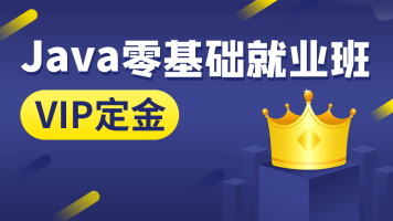 【VIP定金】Java全栈就业班/零基础/项目实操/享学课堂/推荐就业