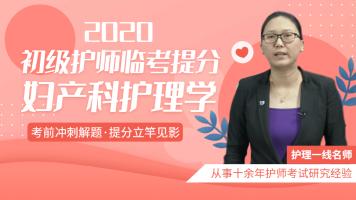 2020年初级护师临考冲刺抢分班 妇产科护理学