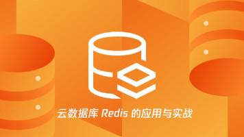 云数据库 Redis 的应用与实战