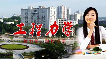 工程力学结构力学40讲 武汉理工专本招生