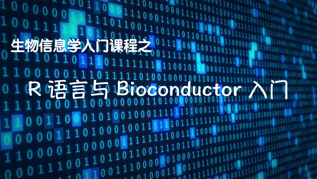 生物信息学入门课程:R语言与Bioconductor入门