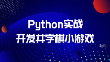 Python实战:开发井字棋小游戏