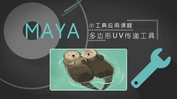 MAYA多边形UV传递工具应用教程【老船@动画吧】