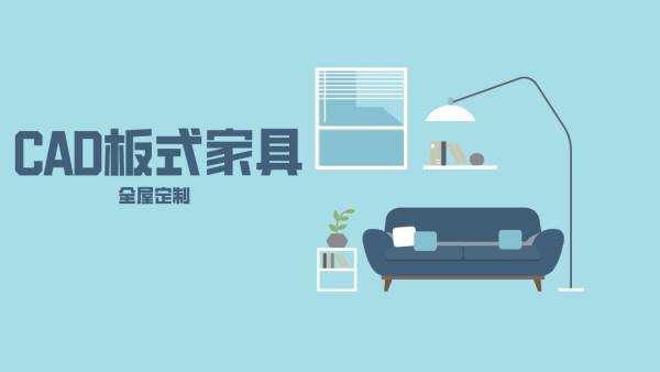 【线上课程】CAD家具(冯老师)