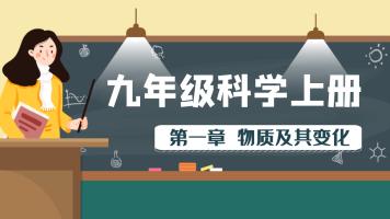 【帮帮熊科学课堂】浙教版九上第一章