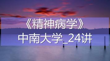 K7326_《精神病学》_中南大学_24讲