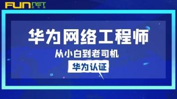 华为认证项目实战 HCIA/HCIP/HCIE