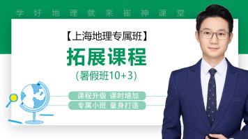【上海地理暑假班】等级考必学拓展课程(10+3)