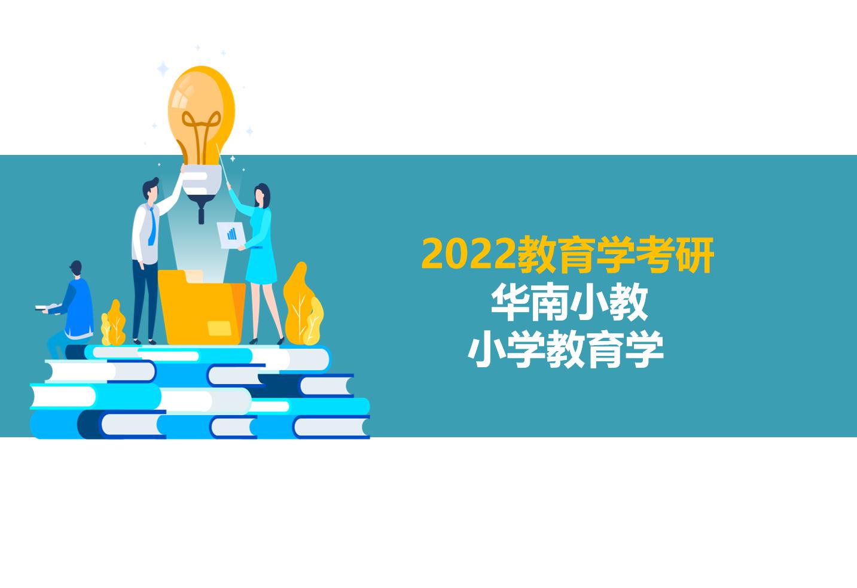 教育学考研之华南小教《小学教育学》(1)(上)
