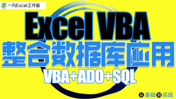 ExcelVBA整合Access数据库编程VBA+ADO+SQL
