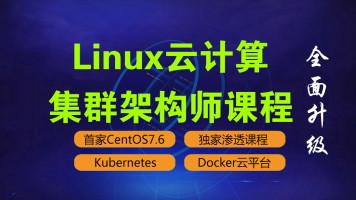 Linux云计算架构师进阶班-Docker-K8s-Devops-Openstack-1对1辅导