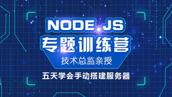 Node.js专题训练营