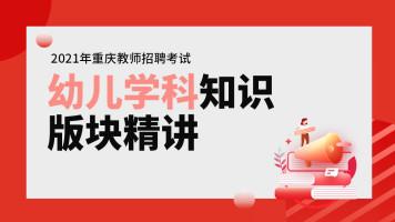 2021年重庆教师招聘考试-幼儿学科专业知识模块精讲