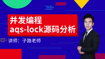 子路出品并发编程-aqs-lock源码深度分析