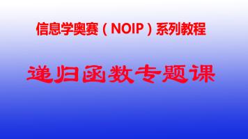 信息学奥赛NOIP系列教程递归函数专题